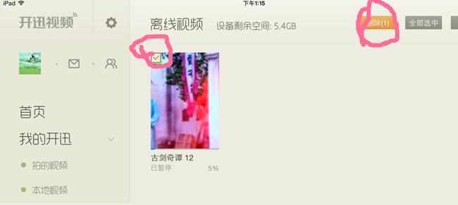 开迅视频 5.1.24 官方版-第14张图片-cc下载站
