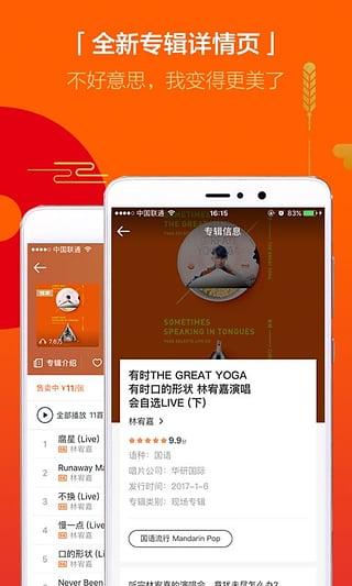 虾米音乐 7.2.6-第3张图片-cc下载站