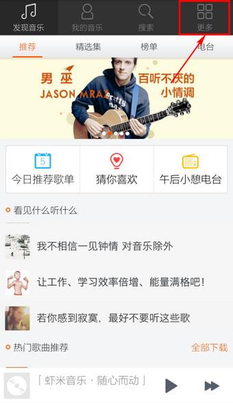 虾米音乐 7.2.6-第4张图片-cc下载站