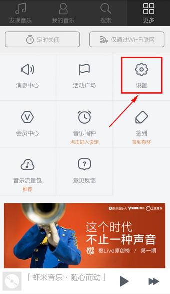 虾米音乐 7.2.6-第5张图片-cc下载站