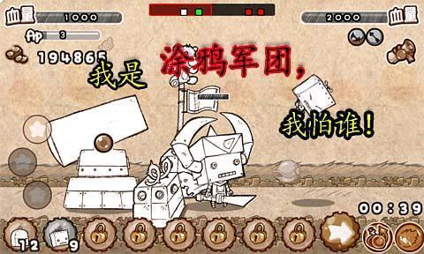 涂鸦战争:Draw Wars 1.0汉化版-第2张图片-cc下载站