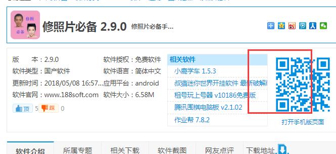 修照片必备 2.9.0 安卓版-第3张图片-cc下载站