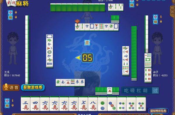 武汉麻将 5.1.1.3_64-第3张图片-cc下载站
