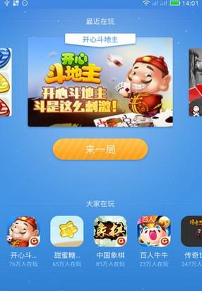腾讯企鹅游戏 1.0 官方版-第3张图片-cc下载站