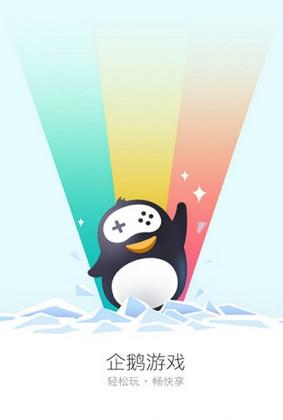 腾讯企鹅游戏 1.0 官方版-第2张图片-cc下载站