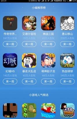 腾讯企鹅游戏 1.0 官方版-第4张图片-cc下载站