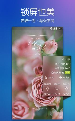 魔秀桌面 5.7.0 安卓版-第3张图片-cc下载站