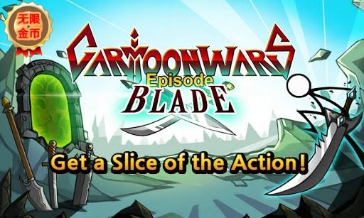 卡通战争:剑灵(Cartoon Wars: Blade) 1.0.8-第2张图片-cc下载站