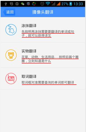 百度翻译 7.3.0-第6张图片-cc下载站