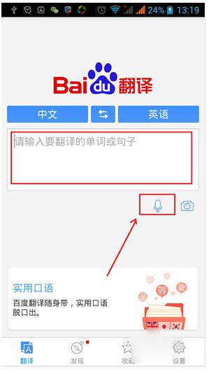 百度翻译 7.3.0-第7张图片-cc下载站