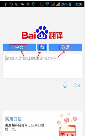 百度翻译 7.3.0-第8张图片-cc下载站