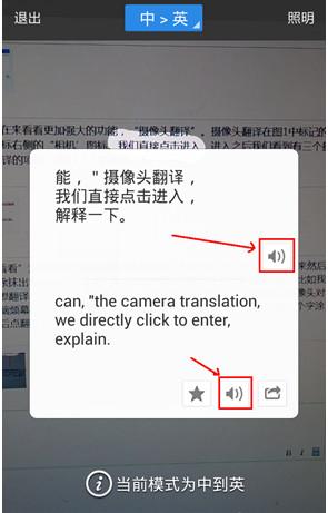百度翻译 7.3.0-第11张图片-cc下载站