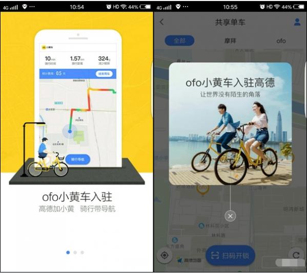 ofo共享单车 3.10.0 官方版-第2张图片-cc下载站