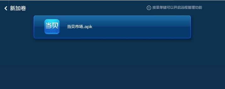 当贝市场 4.1.2 官方版-第21张图片-cc下载站