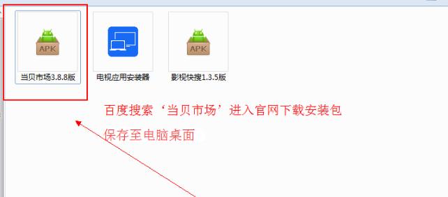 当贝市场 4.1.2 官方版-第26张图片-cc下载站