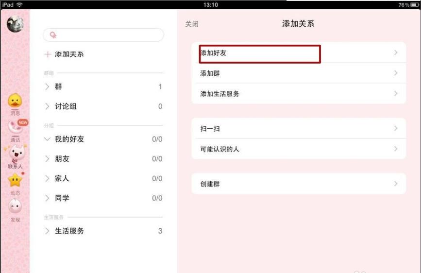 QQ HD 5.8.0 官方版-第7张图片-cc下载站