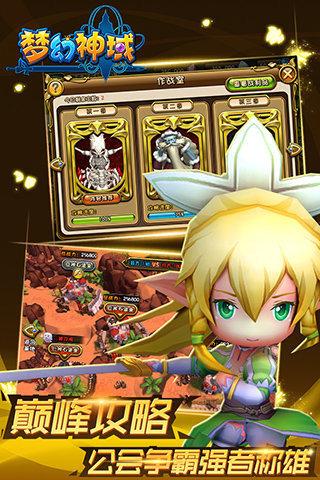梦幻神域 4.2.0.1-第3张图片-cc下载站