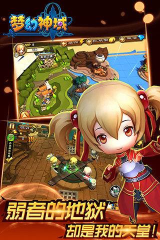 梦幻神域 4.2.0.1-第2张图片-cc下载站