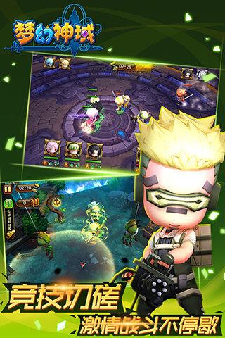 梦幻神域 4.2.0.1-第4张图片-cc下载站
