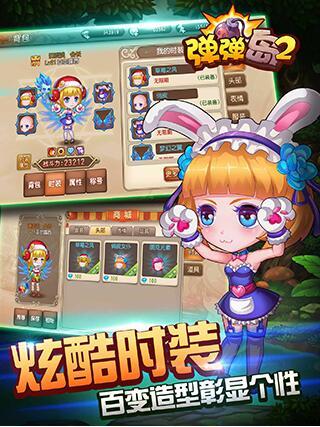弹弹岛2  1.6.8-第2张图片-cc下载站