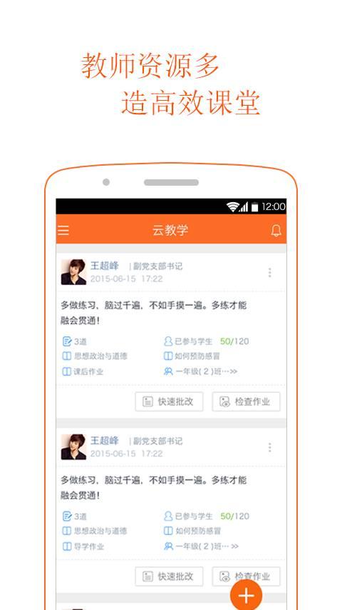 学乐云教学 4.4.4 官方版-第2张图片-cc下载站