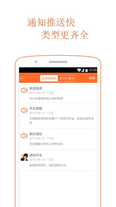 学乐云教学 4.4.4 官方版-第4张图片-cc下载站