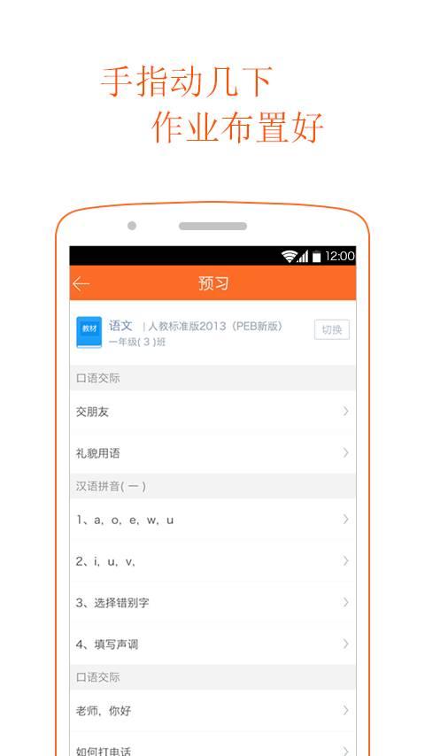 学乐云教学 4.4.4 官方版-第3张图片-cc下载站