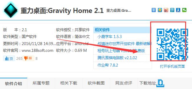重力桌面:Gravity Home 2.1 手机版官方-第2张图片-cc下载站