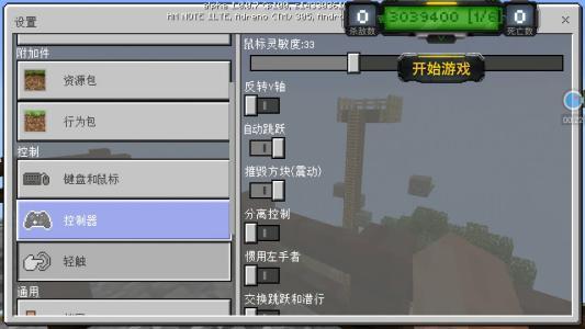 我的世界联机盒子 3.2.1-第2张图片-cc下载站