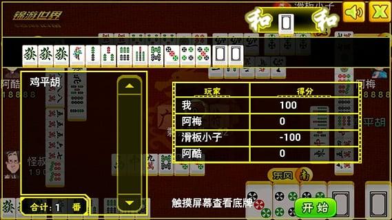广东麻将 2.3 官方版-第2张图片-cc下载站