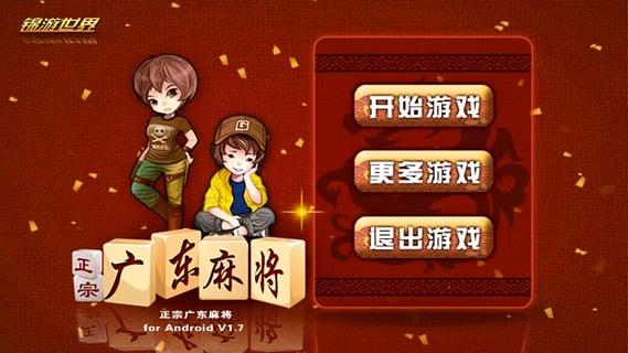 广东麻将 2.3 官方版-第4张图片-cc下载站