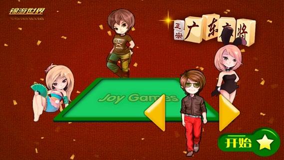 广东麻将 2.3 官方版-第3张图片-cc下载站