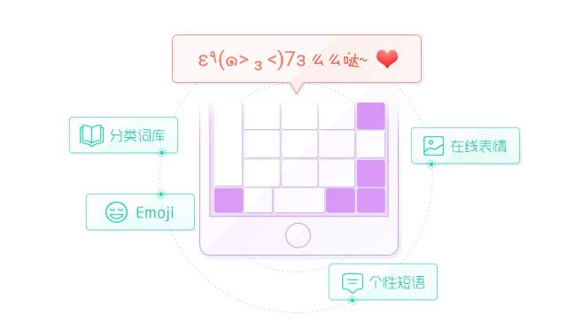 QQ输入法 6.1.0-第6张图片-cc下载站