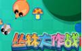 丛林大作战 2.1.1