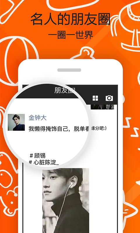 名人朋友圈 3.2.1-第2张图片-cc下载站