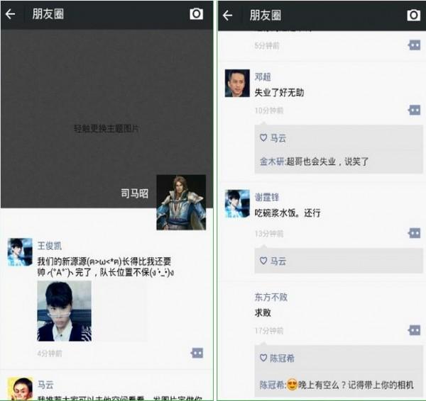名人朋友圈 3.2.1-第4张图片-cc下载站