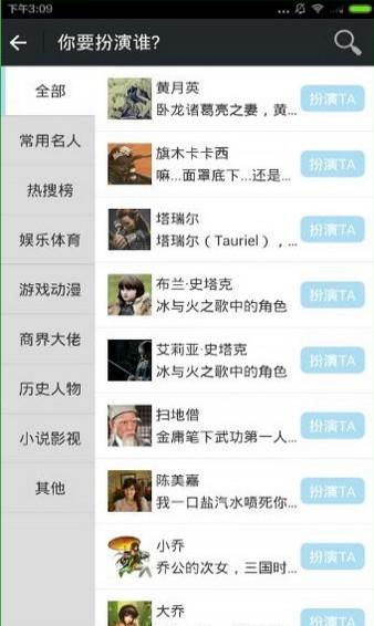 名人朋友圈 3.2.1-第6张图片-cc下载站