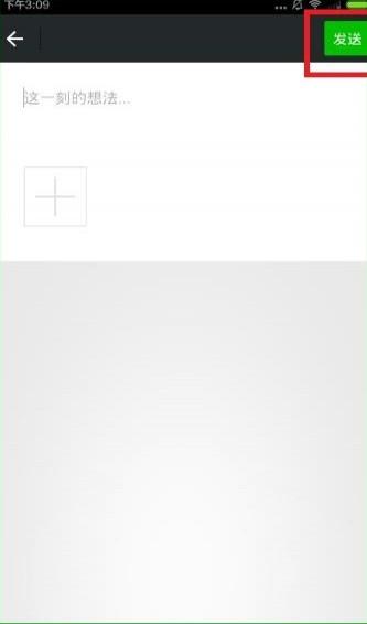 名人朋友圈 3.2.1-第9张图片-cc下载站