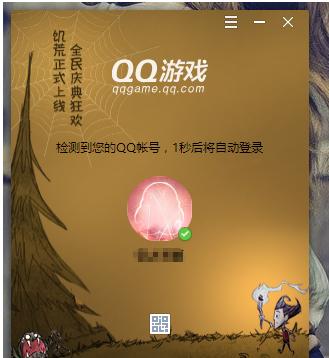 QQ游戏 6.8.6-第6张图片-cc下载站