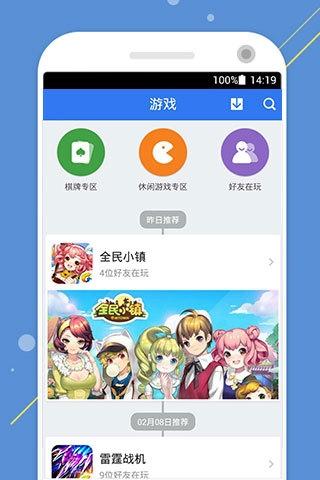 QQ游戏 6.8.6-第5张图片-cc下载站