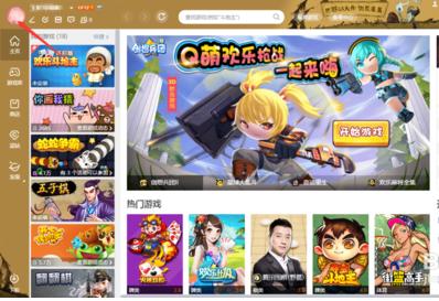 QQ游戏 6.8.6-第7张图片-cc下载站