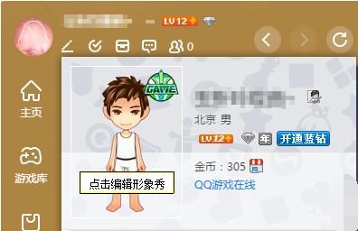 QQ游戏 6.8.6-第8张图片-cc下载站