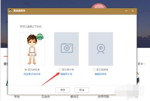 QQ游戏 6.8.6-第9张图片-cc下载站