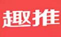 趣推app下载_趣推邀请码 2.2.3