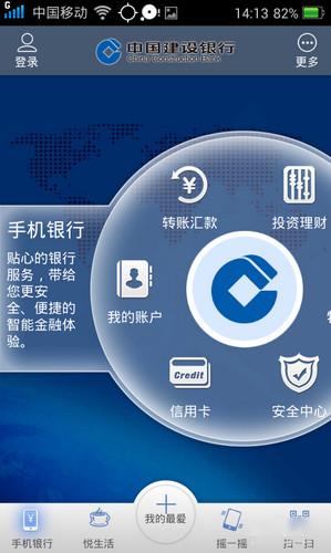 中国建设银行 4.0.4 官方手机版-第2张图片-cc下载站