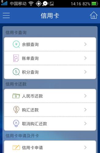 中国建设银行 4.0.4 官方手机版-第6张图片-cc下载站
