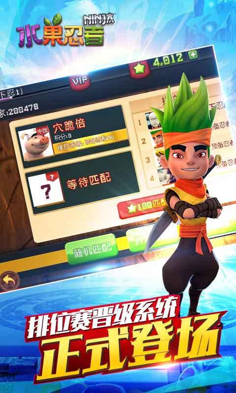 水果忍者 3.1.5-第5张图片-cc下载站