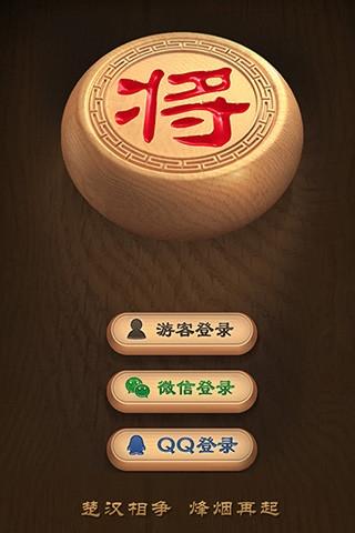 天天象棋 2.8.6.1 官方版-第2张图片-cc下载站
