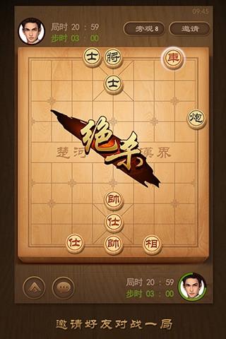 天天象棋 2.8.6.1 官方版-第3张图片-cc下载站