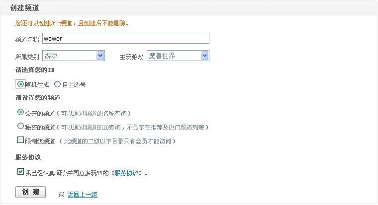 YY语音手机版 v7.9.3-第5张图片-cc下载站